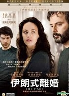The Past (2013) (DVD) (Hong Kong Version)