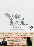 Kakushi Ken Oni no Tsume (The Hidden Blade) Special Edition (Limited Edition)(Japan Version - English Subtitles)