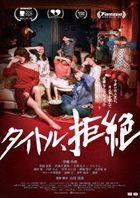 拒绝定义  [Blu-ray + DVD ] (日本版)
