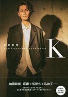 Kato Kazuki Artist Debut 15th Anniversary Memorial Photobook 'K'