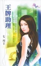 Hua Yuan Xi Lie 955 -  Wang Pai Zhu Li