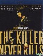 The Killer Who Never Kills (Blu-ray) (Taiwan Version)