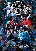 Touken Ranbu Musical: Musubi no Hibiki, Hajimari no Ne (DVD) (Japan Version)