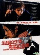 Negative Happy Chainsaw Edge (2008) (DVD) (Taiwan Version)