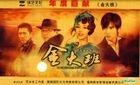 金大班 (DVD-9) (精装版) (完) (中国版)