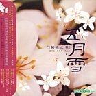 Wu Yue Xue Tong Hua Zhi Ge