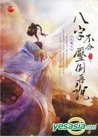 Dian Dian Ai 121 -  Ba Zi Bu He , Ya Dao Zai Shuo ^ Xia V