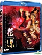 Ripples of Desire (2012) (Blu-ray) (English Subtitled) (Hong Kong Version)