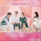The Secret Life of My Secretary OST (SBS TV Drama)