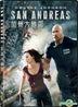 加州大地震 (2015) (DVD) (香港版)