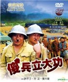 Funny Soldier (DVD) (Taiwan Version)