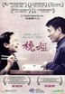 A Simple Life (2011) (DVD) (Hong Kong Version)