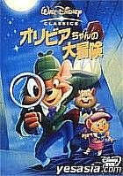 THE GREAT MOUSE DETECTIVE  (Japan Version)