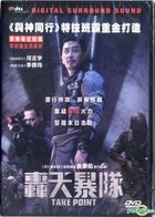 Take Point (2018) (DVD) (Hong Kong Version)