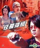 Mission X (Taiwan Version)