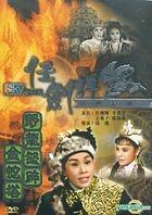 Pagoda Of Golden Snake (DVD) (Hong Kong Version)