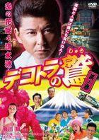 DEKOTORA NO SHU 3. KOI NO HANA SAKU SHIMIZUKOU (Japan Version)