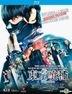 Tokyo Ghoul (2017) (Blu-ray) (English Subtitled) (Hong Kong Version)