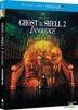 Ghost in the Shell 2: Innocence (2004) (Blu-ray + DVD + Digital HD Ultraviolet) (US Version)
