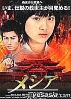 Messiah - Tsutaerareshi Mono tachi (Japan Version)