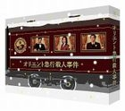 東方快車謀殺案 DVD Box (DVD) (日本版)