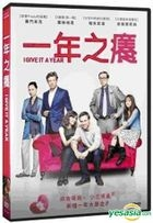 I Give it A Year (2013) (DVD) (Taiwan Version)