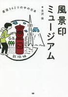 fuukeiin miyu jiamu chiyotsukei sanjiyuurokumiri no naka no nihon chiyotsukei 36miri no naka no nihon