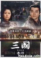 Three Kingdoms – Qi Ji (DVD) (The Movie) (Taiwan Version)