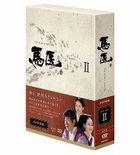 Horse Doctor (DVD) (Box II) (Japan Version)