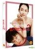 我的新野蠻女友 (DVD) (韓國版)