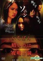 最黑暗的是黎明前 Vol.11 凡與天 (日本版)
