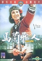 馬蘭飛人 (DVD) (香港版)