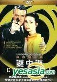 Charade (DVD) (Taiwan Version)