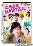 All Of Them Are Troublesome Girls! (2019) (DVD) (Taiwan Version)
