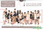 Miss Hong Kong Pageant 2007 (DVD) (TVB Program)