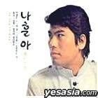 Na Hoon A - Golden Vol. 2