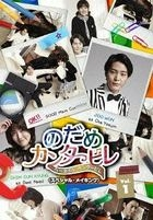 Naeil's Cantabile Special Making (DVD) (Vol. 1) (Japan Version)