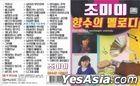 Cho Mi Mi Melody of Scent 70 Songs USB