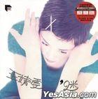 迷 (黑膠唱片) (ARS LP)