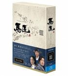 Horse Doctor (Blu-ray) (Box III) (Japan Version)