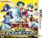 Yu-Gi-Oh! Zexal Gekitotsu Duel Carnival (3DS) (Japan Version)