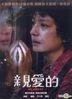 Dearest (2014) (DVD) (Taiwan Version)