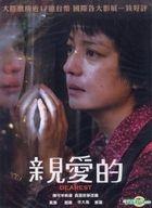 親愛的 (2014/中国) (DVD) (台湾版)