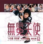 The Adventure Of The Woman Reporter (VCD) (End) (TVB Drama)
