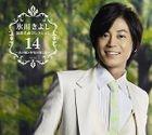 Enka Meikyoku Collection 14 - Anoko to Nogiku to Watashibune - (Jacket B)(Normal Edition)(Japan Version)