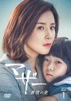 Mother (2018) (DVD) (Box 1) (Japan Version)