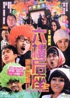 Happy Funeral (DVD) (Hong Kong Version)