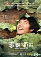 Bare Essence Of Life (DVD) (English Subtitled) (Hong Kong Version)