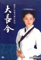 Dae Jang Geum (DVD) (Vol. 4) (Standard Edition) (MBC TV Series) (Korea Version)