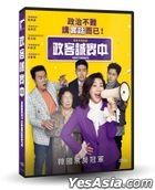 政客誠實中 (2020) (DVD) (台灣版)